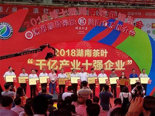 """喜报:市农协两会员企业荣获2018湖南茶叶""""千亿产业十强企业""""称号"""