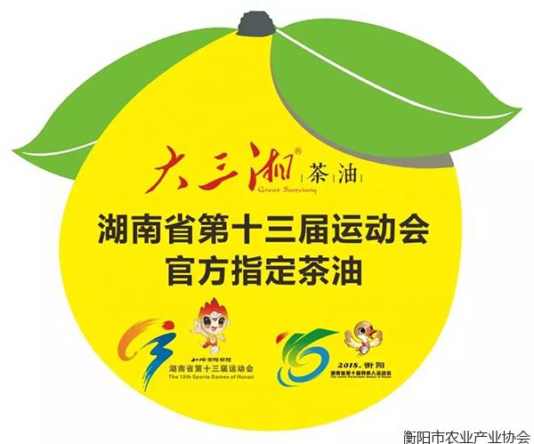 大三湘作为湖南省第十三届运动会官方指定茶油,为运动健儿加好油!