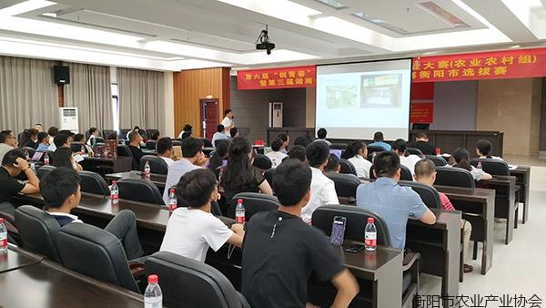 激扬青春,奋发有为――第三届湖南省农村创业创新大赛衡阳市选拔赛隆重举行